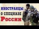 """Иностранцы о спецназе России – """"морские пехотинцы США – ничто против этих «зверей»"""""""