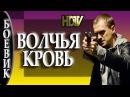 НОВЫЙ БОЕВИК 2017 ВОЛЧЬЯ КРОВЬ КРИМИНАЛЬНЫЕ ФИЛЬМЫ
