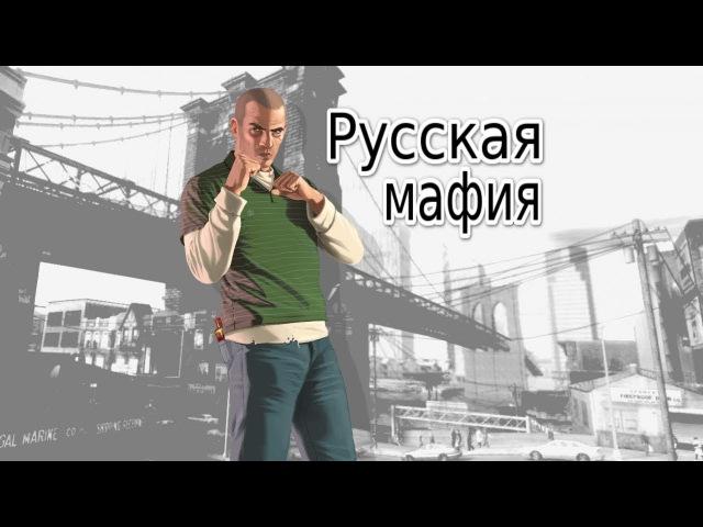 GTA 4 RP сервер(Русская мафия Russian mafia)