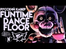 CK9C Funtime Dance Floor RUS COVER FNAF SISTER LOCATION SONG
