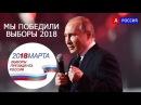 Путин МЫ ПОБЕДИЛИ Выборы 2018 Итоги Трансляция Красная площадь Москва