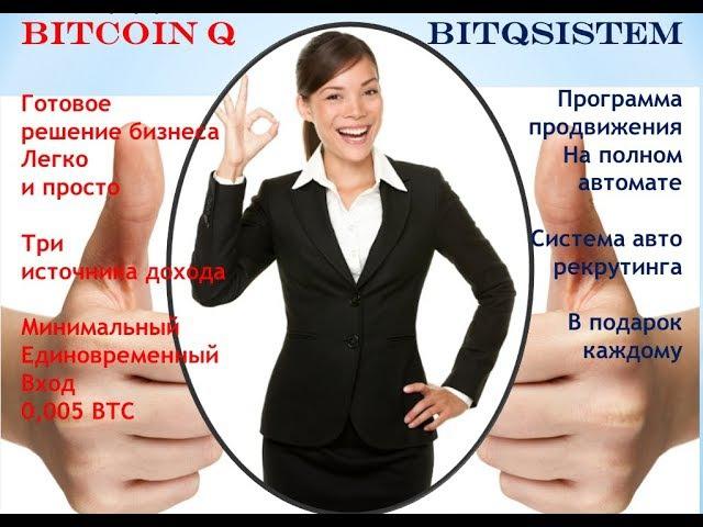 Платформа BitcoinQ 2017 08 24 запись вебенара
