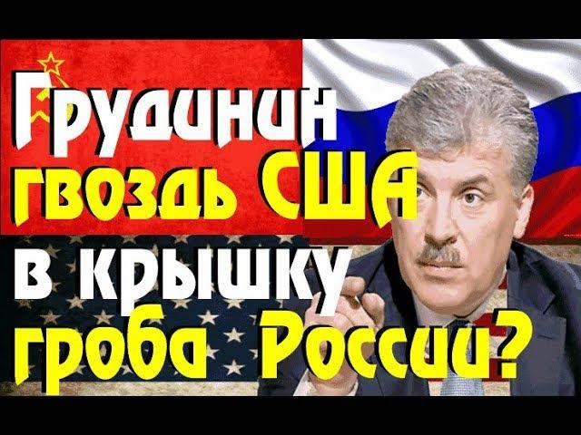 Грудинин гвоздь США в крышку гроба Великой России