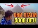 ТАЙНА пирамиды ХЕОПАС наконец-то РАСКРЫТА