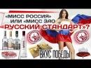Мисс Россия или Мисс ЗАО Русский Стандарт