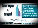 Ремонт квартир в Санкт Петербурге от RaFstroi
