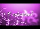 Слайд шоу видео поздравление маме на Юбилей 60 лет от семьи