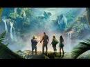 Джуманджи Зов джунглей 2017 дублированный трейлер 2