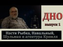 Настя Рыбка, Навальный, Шульман и агентура Кремля в США