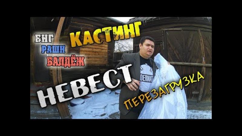 КЛИП КАСТИНГ НЕВЕСТ ПЕРЕЗАГРУЗКА