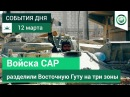 12 марта Утро СОБЫТИЯ ДНЯ ФАН-ТВ Войска САР разделили Восточную Гуту на три зоны