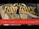 Euro Truck Simulator 2, Учимся ездить ночью в дождь. Доставка цистерны в Кассель. 5