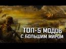 S.T.A.L.K.E.R. ТОП-5 МОДОВ С БОЛЬШИМ МИРОМ