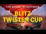 Тай-брейк (Bo3) между командами [SPLAT] Gabella и [HTML3] VLASTb. Blitz Twister Cup