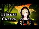 ГЕЙСКАЯ СКАЗКА: Юрок-Колобок (Yuri On Ice / Юри На Льду)