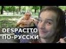 Despacito на русском (по-русски) | деспасито дэспасито Luis Fonsi - Despacito ft. Daddy Yankee