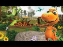 The Dinosaur Train - Поезд динозавров