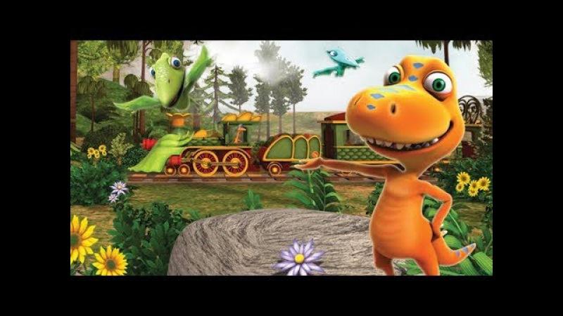 The Dinosaur Train - Поезд динозавров