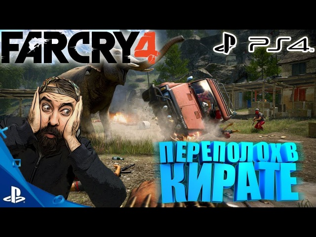 4 FAR CRY 4 PS4 ПЕРЕПОЛОХ В КИРАТЕ