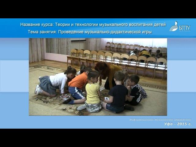 22 04 2015 Syrtlanova Provedenie muzykalno didakticheskoj igry1