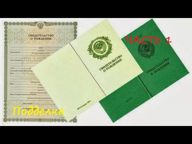 Как выдают поддельное Свидетельство о рождении РФ в частном агентстве ЗАГС (час ...