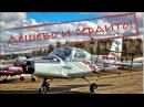Авиация для всех ДЕШЕВО И СЕРДИТО, купи в цену АВТОМОБИЛЯ САМОЛЕТ И ЛЕТАЙ