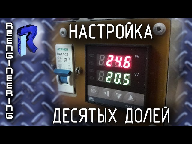 REX C-100. Настройка показаний. Десятые доли градуса