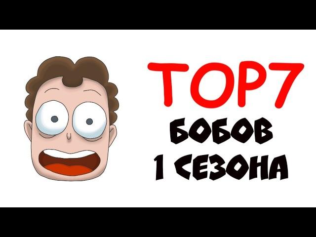 ТОП 7 БОБОВ 1 сезона ЗНАКОМЬТЕСЬ БОБ