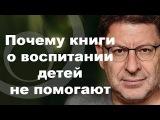 Михаил Лабковский - Как воспитывать детей