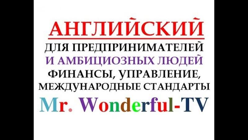 05 АНГЛИЙСКИЙ, БИЗНЕС ЛЕКСИКА ДЛЯ ОЛИГАРХОВ МЕНЕДЖЕРОВ, БАНКИРОВ, ПРЕДПРИНИМАТЕЛЕЙ и БАБУШЕК