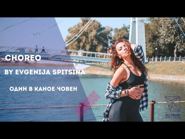 Один в каное - Човен Choreography by Евгения Спицина All Stars Dance Centre 2017