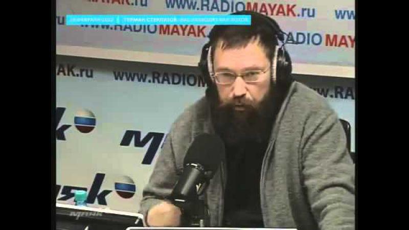 07 Герман Стерлигов На радиостанции «Маяк» Нас разводят как лохов 2012 02 23