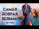 Skyrim Самая добрая ведьма Или мощный посох на 1 ом Уровне