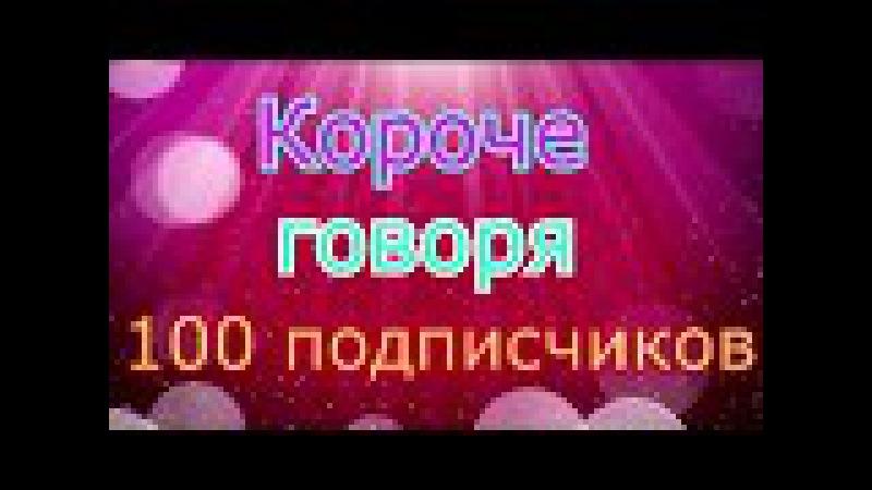 КОРОЧЕ ГОВОРЯ, 100 ПОДПИСЧИКОВ КОНКУРС УРА | IN SHORT, 100 SUBSCRIBERS CONTES