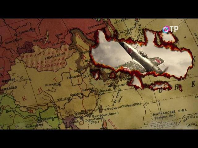 Леонид Млечин. Война приходит с Востока. 6-я серия. Камикадзе и атомная бомба