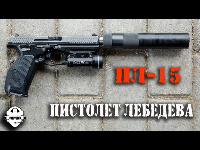 Стрельба из Пистолета Лебедева ПЛ-15! LIVE! LAZAREV TACTICAL cnhtkm,f bp gbcnjktnf kt,tltdf gk-15! live! lazarev tactical