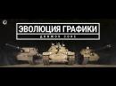 Эволюция графики World of Tanks 2012 2018 Обновление 1 0 WoT