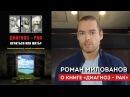 Роман Милованов о книге 'Диагноз рак Лечиться или жить'