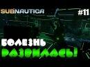 Subnautica - БОЛЕЗНЬ РАЗВИВАЕТСЯ! 11 ЛАБОРАТОРИЯ ИНОПЛАНЕТЯН. МОРСКОЙ ИМПЕРАТОР. ЛЕВИАФАН. БИОМЫ