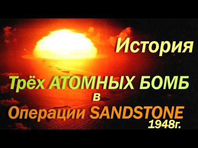 ИСТОРИЯ ТРЁХ АТОМНЫХ БОМБ В ОПЕРАЦИИ SANDSTONE, 1948г.