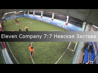 Eleven Company 7:7 Невская Застава | Обзор