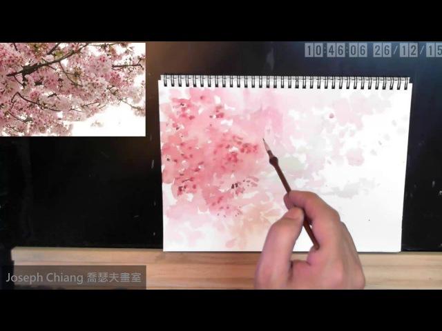 Sakura Watercolor demo 櫻花水彩速寫 Jospeh Chiang 喬瑟夫畫室