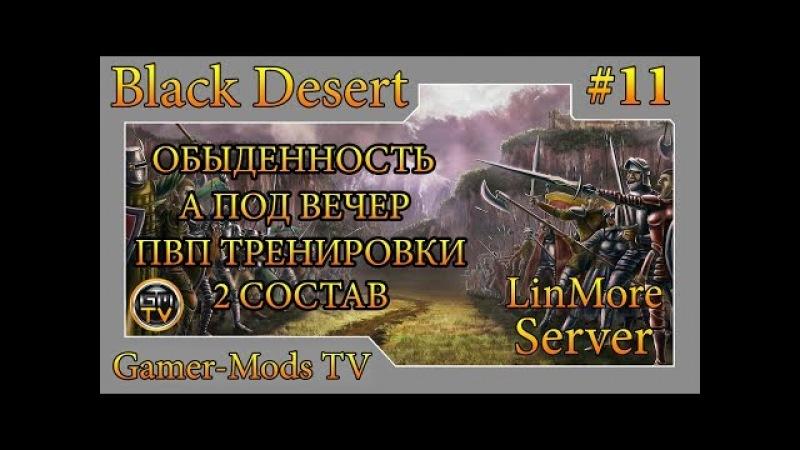 ֎ Black Desert ֎ Обыденность, а под вечер PvP тренировки (LinMore Server) Dark Knight PvE PvP 11