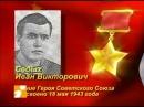 Герой СССР Седых Иван Викторович Подвиг взвода Петра Николаевича Широнина