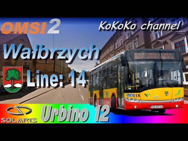 OMSI 2 - Wałbrzych (14) Solaris Urbino 12 Ko_021