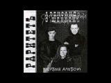 Александр О'Шеннон - Первый альбом (1993)