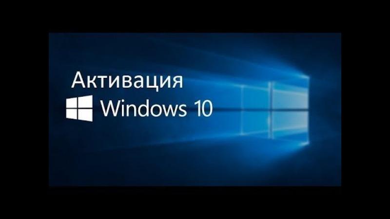 🔵 Активация Windows 10 в 1 клик l Windows Activator l AAct Portable