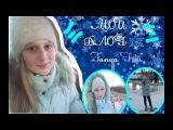 Самый классный зимний VLOG:Чуть не провалилась под лёд!