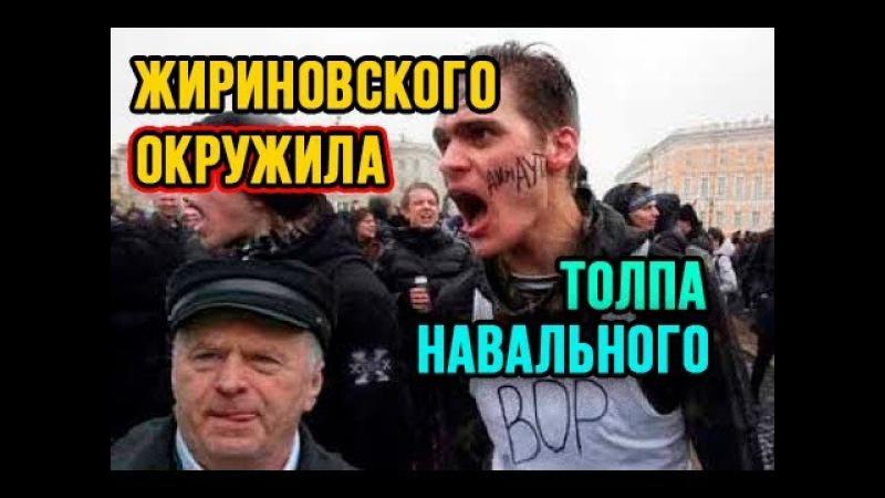 Жириновский выступил у Навального на митинге. Кого зачморили...