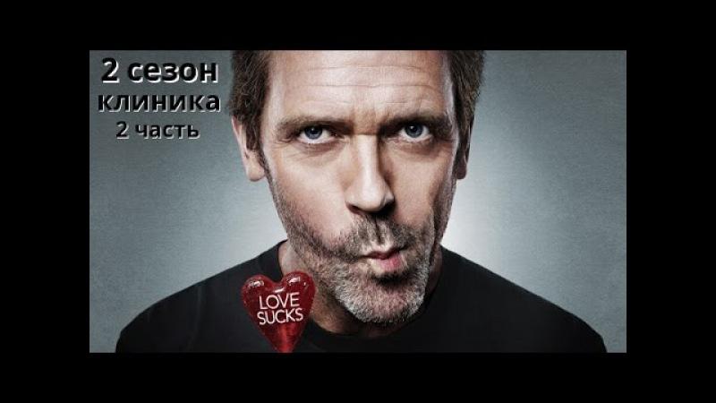Доктор Хаус клиника 2 сезон 2 часть